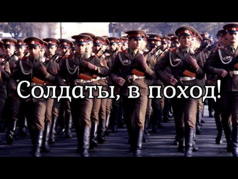 Soviet Armed Forces Medley