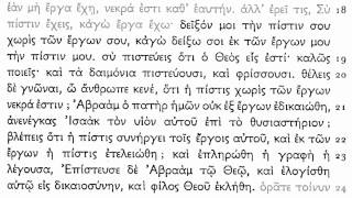 Koine Greek - James