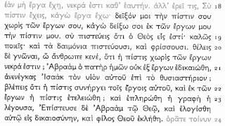 Koine Greek - James