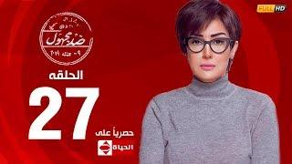 مسلسل ضد مجهول بطولة غادة عبد الرازق – الحلقة السابعة والعشرون 27 | (Ded Maghool (EP27