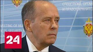 Выход к прессе директора ФСБ Александра Бортникова. Полное видео