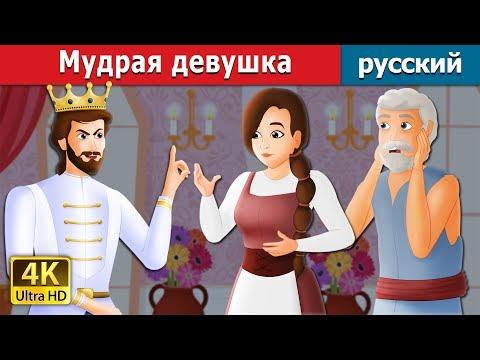 Мудрая девушка | сказки на ночь | русский сказки