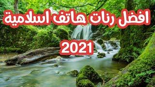 اجمل رنات  هاتف اسلامية 2020 / افضل نغمات موبايل/ نغمة رنين اسلامية / اناشيد دينية Islamic Ringtone