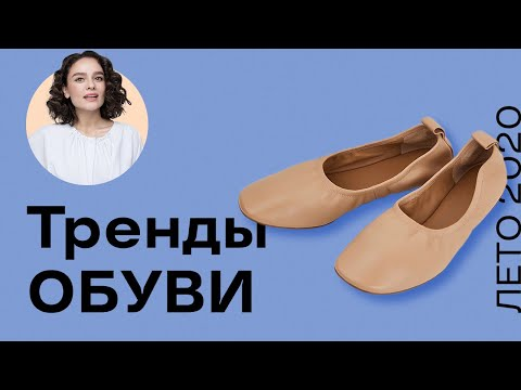 Тренды Обуви на Лето 2020!