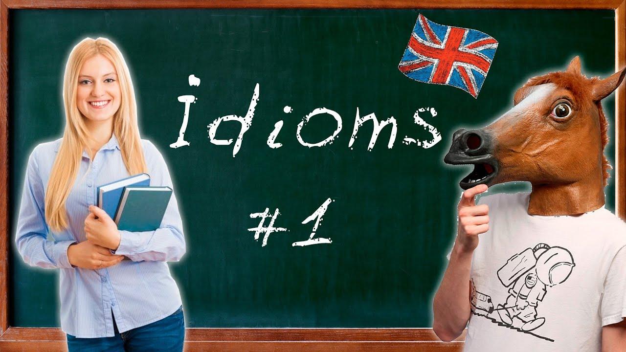 Идиомы в английском языке урок №1 MyTub