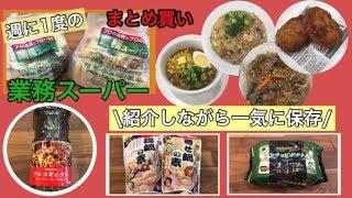 【業務スーパー】週に1度のまとめ買い♪初購入品多め/プルコギのタレ簡単レシピ/下処理保存