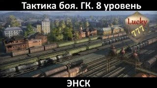 vs PZE-S Энск Тактика боя ГК Глобальная карта атака 8 уровень лвл World of Tanks [WOT]