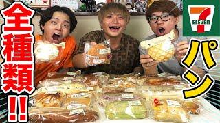 【大食い】セブンイレブンのパン全種類食べ尽くす!!