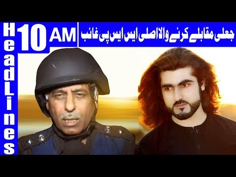 Naqeebullah Mehsood Case: SSP Rao Goes Underground - Headlines 10AM - 21 January 2018 | Dunya News
