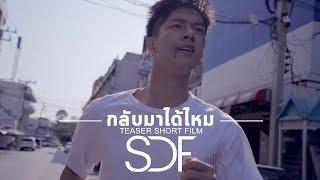 Short Film กลับมาได้ไหม - S.D.F [Teaser]