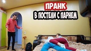 В ПОСТЕЛИ С ПАРНЕМ Жесткий Пранк Над Папой