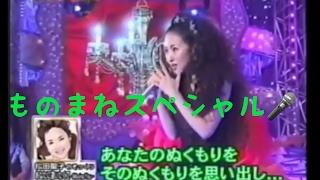ものまねスペシャル   岡田聖子 vs 松田聖子 「あなたに逢いたくて」   ...