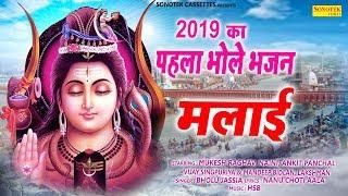 मलाई Malai Bholu Jassia Latest Bhole Baba Ke Bhajan 2019 Bhole Baba Song