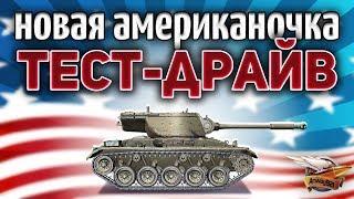 T78 - НОВАЯ ПТ-САУ США - Тестим и не думаем о Хэллкэте