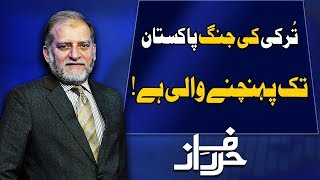 Harf e Raaz With Orya Maqbool Jan | Full Program | 17 October 2019 | Neo News