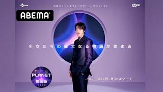 【Girls Planet 999:少女祭典】8月初回放送!日韓中99名の参加者とグローバルファンを繋げる番組進行MCが決定