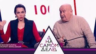 На самом деле - 50 оттенков Виталины: о чем молчит Элина Мазур.  Выпуск от 14.12.2017