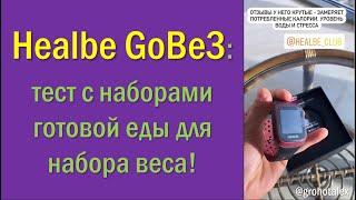 ОТЗЫВ ТЕСТ GoBe3 от Healbe в сравнении с готовой едой для набора веса рацион доставка shorts