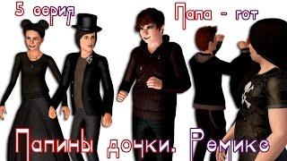The sims 3 Сериал 6+ Папины дочки. Ремикс / 5 серия / Папа - ГОТ