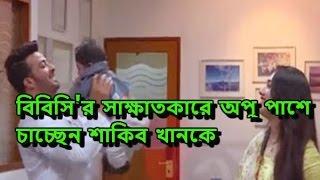 বিবিসি'র সাক্ষাতকারে অপু পাশে চাচ্ছেন শাকিব খানকে  !!Shakib Khan!!Apu Biswas!!!Latest Bangla news!!!