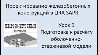 Проектирование  железобетонных конструкций в Lira Sapr Урок 9