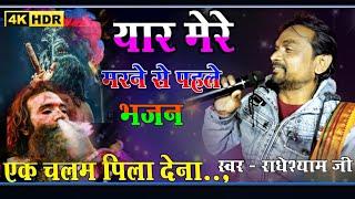 Asi Chilam Pila DenaYaar Mere Mere Marne Se Pehle Full Song Superhit_Siv Bhajan #AsjchilampilaDena