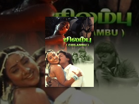 Chilambu Tamil Full Movie : Rahman and Thilakan