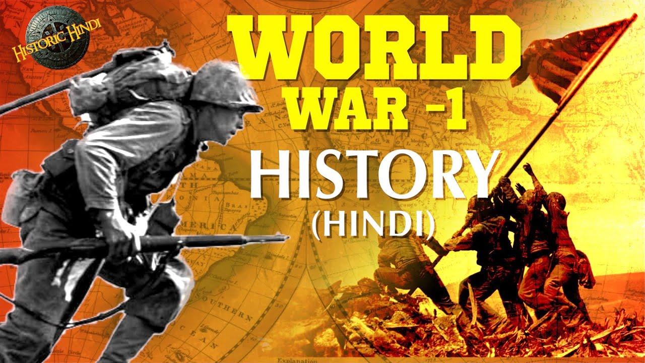 प्रथम विश्वयुद्ध होने के पीछे मीडिया का भी हाथ था | World War 1 History in Hindi