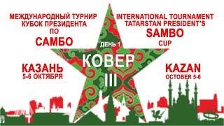 Международный турнир по самбо на Кубок Президента РТ | Ковер III, День первый, Казань