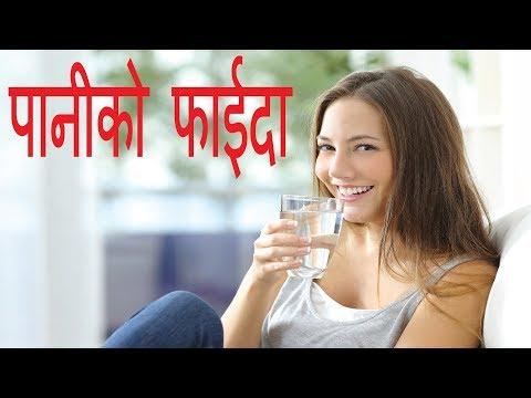 तातो-पानीको-यत्रो-फाइदा-यसकारण-तपाइँले-तातो-पानी-पिउनै-पर्छ-।-drinking-warm-water-nepali-health-t
