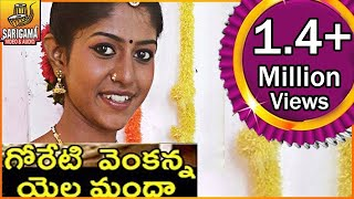 Goreti venkanna Folk Songs || Madhu Priya 1st Video Song || Elamanda  Telangana Folk Songs