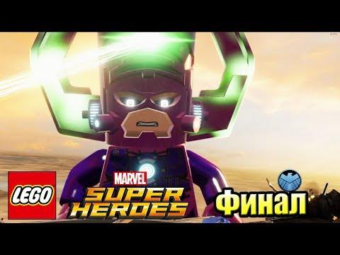 Lego Marvel Super Heroes #15 — Финал Галактус Пожиратель Миров {PC} прохождение часть 15