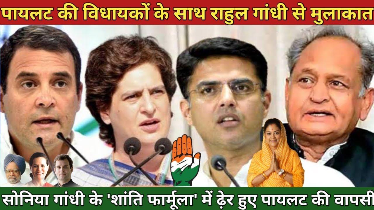 Rajasthan Crisis-Sachin Pilot 18 MLA Meet With Rahul Gandhi & Come Back In Congress? CM Ashok Gehlot