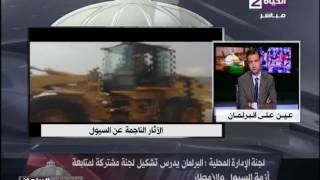 فيديو.. برلماني عن أزمة السيول: