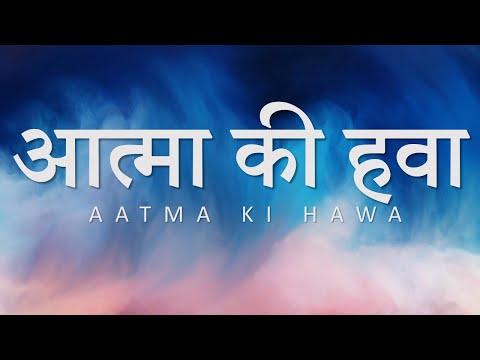 AATMA KI HAWA - Lyrics Video