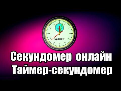 Таймер-секундомер - скачать бесплатно Таймер-секундомер