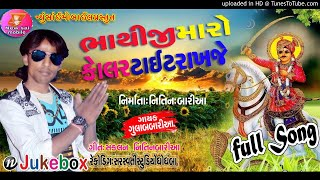 full song Bhathiji Maro Kolar Tight Rakhjo  New Gujarati Song=2019Gulaba-Baria