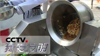 《我爱发明》 20180511 全自动炒菜机——智慧厨房炒菜记 | CCTV科教