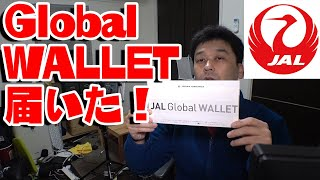11月末に受付が開始されたJAL Global WALLET(グローバルウォレット)が...