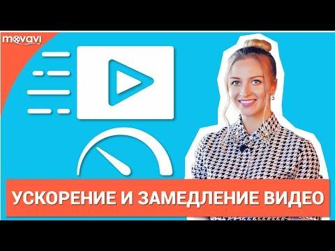 Как ускорить видео онлайн
