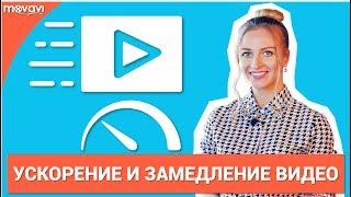 Видеоурок: Как изменить скорость видео? (Замедление и Ускорение)