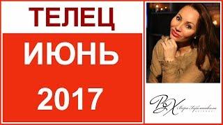 ТЕЛЕЦ Гороскоп на ИЮНЬ 2017г. - астролог Вера Хубелашвили