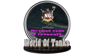 - M6A2E1 [Гусь] * World Of Tanks * NgIII -