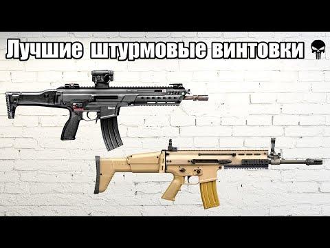 Топ 10 лучших штурмовых винтовок мира