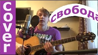 Свобода ДДТ- попробовал записать в качестве/ cover на гитаре