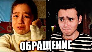 Лайк ТВ Шоу ❤️🌈 МОЁ ОБРАЩЕНИЕ