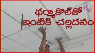 Thermocol Roof Ceiling for Cool Interior | Cement Roof | Roof Ceiling | TeluguLife
