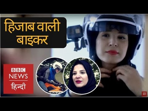 This Hijab Biker Wants More Muslim Women To Learn Bike Riding (BBC Hindi)