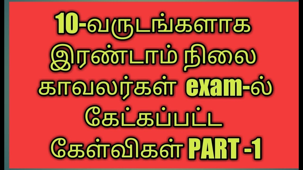 Tamilnadu Police Exam Model History Question Paper with