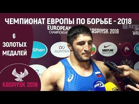 Сборная России завоевала 6 золотых наград чемпионата Европы по вольной борьбе